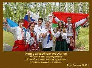 98086002_druzhba_narodov