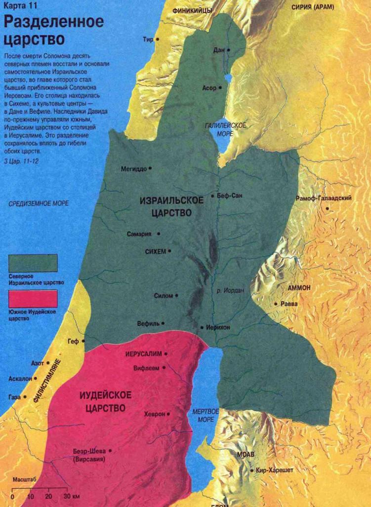11 - царства Израиль и Иегуда